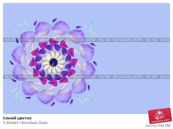 Синий цветок, иллюстрация № 193750 (c) ElenArt / Фотобанк Лори