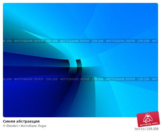 Синяя абстракция, иллюстрация № 239258 (c) ElenArt / Фотобанк Лори