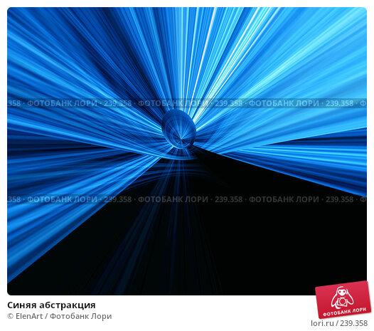 Синяя абстракция, иллюстрация № 239358 (c) ElenArt / Фотобанк Лори