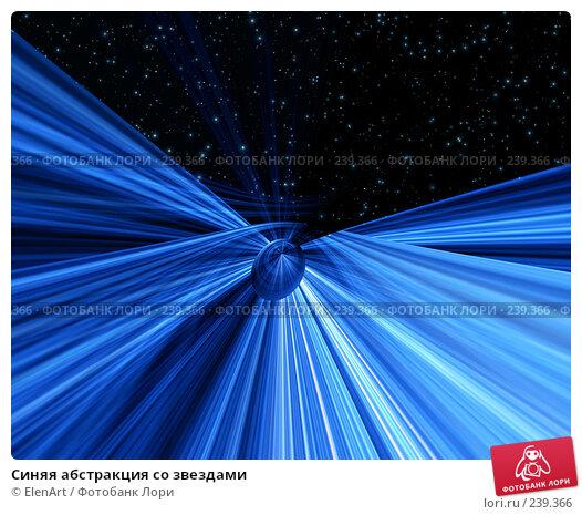 Синяя абстракция со звездами, иллюстрация № 239366 (c) ElenArt / Фотобанк Лори