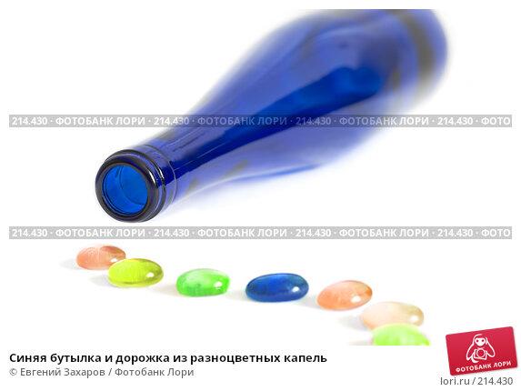 Купить «Синяя бутылка и дорожка из разноцветных капель», фото № 214430, снято 2 марта 2008 г. (c) Евгений Захаров / Фотобанк Лори