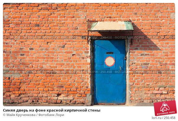 Купить «Синяя дверь на фоне красной кирпичной стены», фото № 250458, снято 11 апреля 2008 г. (c) Майя Крученкова / Фотобанк Лори