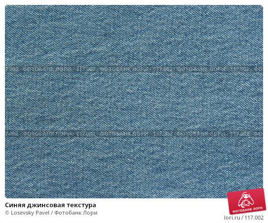 Синяя джинсовая текстура, фото № 117002, снято 7 марта 2006 г. (c) Losevsky Pavel / Фотобанк Лори