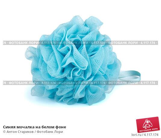 Купить «Синяя мочалка на белом фоне», фото № 4117174, снято 11 ноября 2012 г. (c) Антон Стариков / Фотобанк Лори