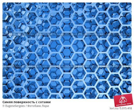 Купить «Синяя поверхность с сотами», иллюстрация № 5015418 (c) EugeneSergeev / Фотобанк Лори