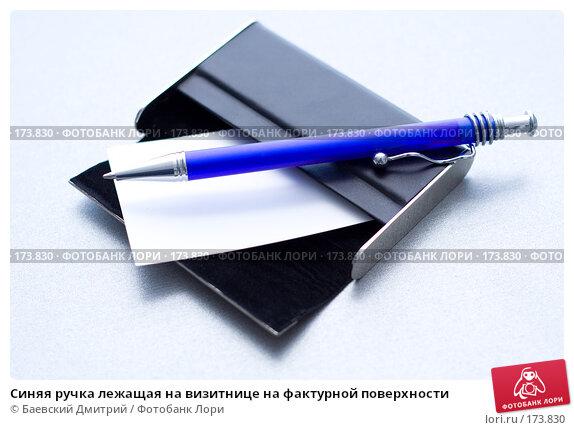 Синяя ручка лежащая на визитнице на фактурной поверхности, фото № 173830, снято 12 января 2008 г. (c) Баевский Дмитрий / Фотобанк Лори