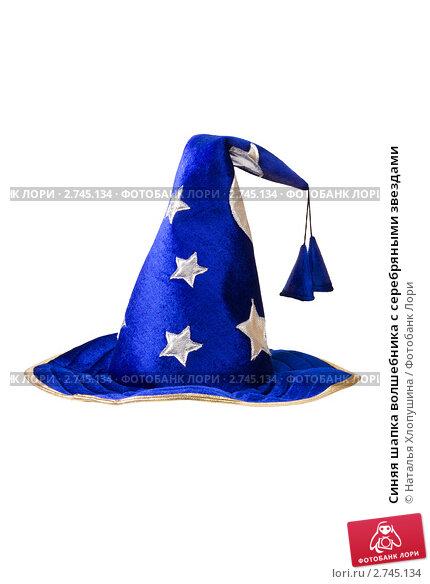 Купить «Синяя шапка волшебника с серебряными звездами», фото № 2745134, снято 17 августа 2010 г. (c) Наталья Хлопушина / Фотобанк Лори