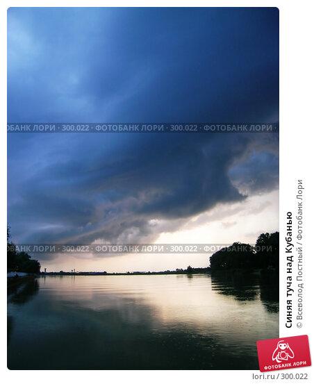 Синяя туча над Кубанью, фото № 300022, снято 19 января 2017 г. (c) Всеволод Постный / Фотобанк Лори