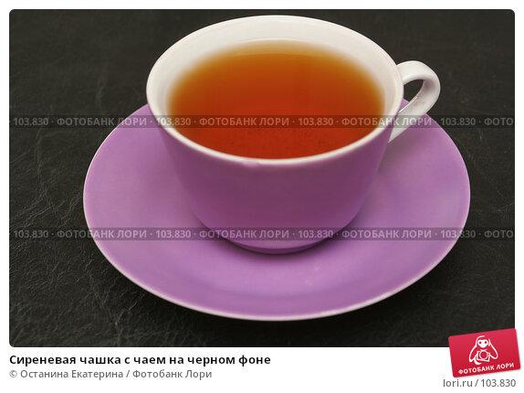 Сиреневая чашка с чаем на черном фоне, фото № 103830, снято 25 мая 2017 г. (c) Останина Екатерина / Фотобанк Лори