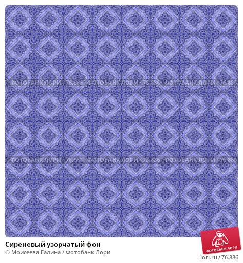 Сиреневый узорчатый фон, иллюстрация № 76886 (c) Моисеева Галина / Фотобанк Лори
