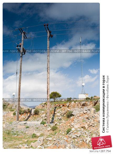 Система коммуникации в горах, фото № 287754, снято 30 апреля 2008 г. (c) Галина Лукьяненко / Фотобанк Лори