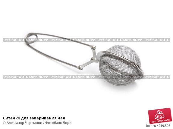 Купить «Ситечко для заваривания чая», фото № 219598, снято 7 марта 2008 г. (c) Александр Черемнов / Фотобанк Лори