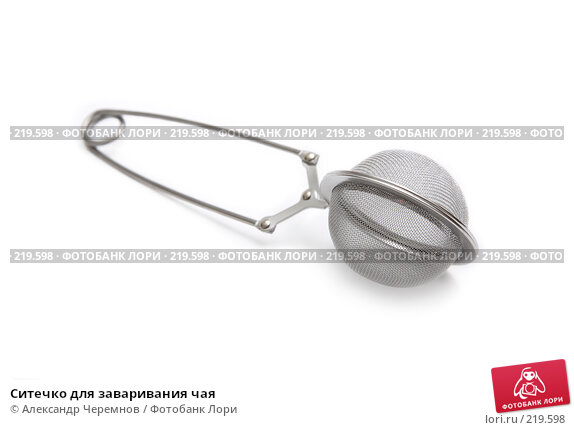 Ситечко для заваривания чая, фото № 219598, снято 7 марта 2008 г. (c) Александр Черемнов / Фотобанк Лори