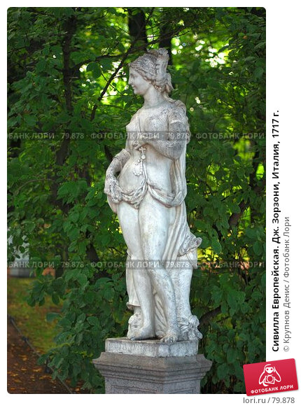 Сивилла Европейская. Дж. Зорзони, Италия, 1717 г., фото № 79878, снято 26 июля 2007 г. (c) Крупнов Денис / Фотобанк Лори