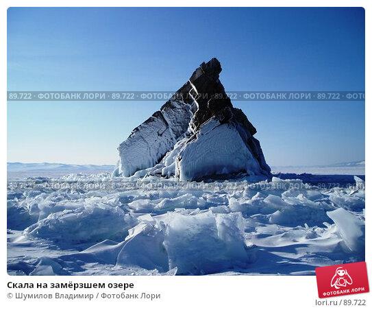 Купить «Скала на замёрзшем озере», фото № 89722, снято 24 апреля 2018 г. (c) Шумилов Владимир / Фотобанк Лори
