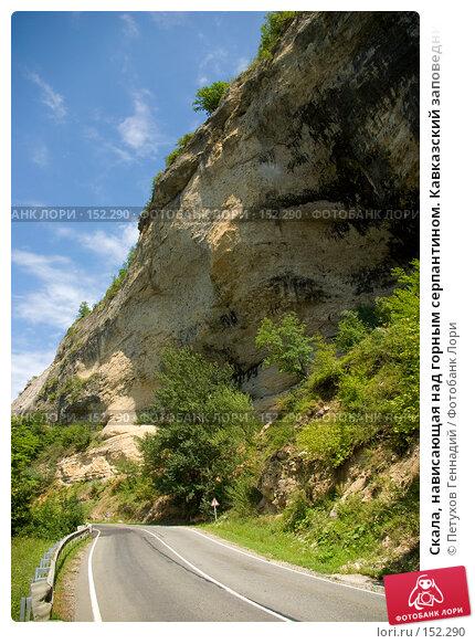 Скала, нависающая над горным серпантином. Кавказский заповедник, фото № 152290, снято 10 августа 2007 г. (c) Петухов Геннадий / Фотобанк Лори