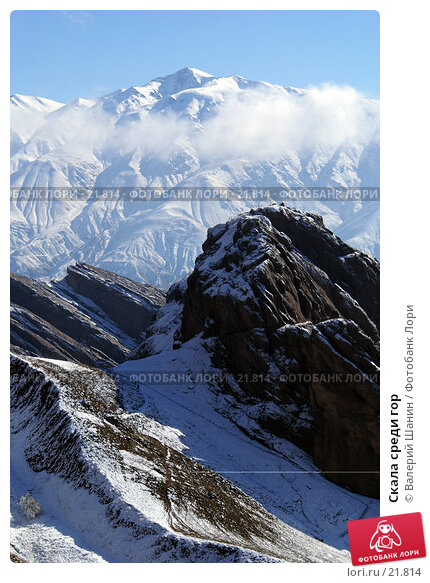 Скала среди гор, фото № 21814, снято 21 ноября 2006 г. (c) Валерий Шанин / Фотобанк Лори