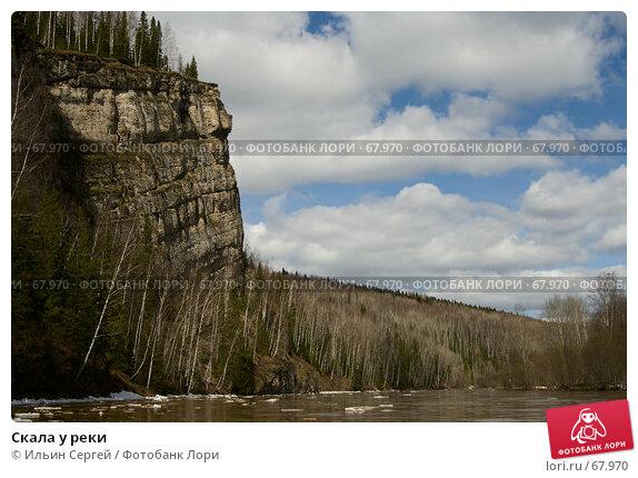 Скала у реки, фото № 67970, снято 29 апреля 2007 г. (c) Ильин Сергей / Фотобанк Лори