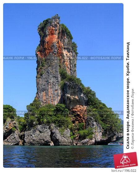 Купить «Скала в море. Андаманское море. Краби. Тайланд», фото № 196022, снято 29 ноября 2007 г. (c) Лариса Фокина / Фотобанк Лори