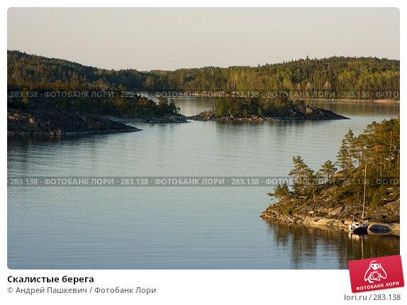 Скалистые берега, фото № 283138, снято 2 июня 2007 г. (c) Андрей Пашкевич / Фотобанк Лори