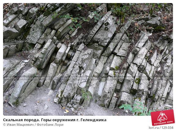 Скальная порода. Горы окружения г. Геленджика, фото № 129034, снято 23 сентября 2007 г. (c) Иван Мацкевич / Фотобанк Лори