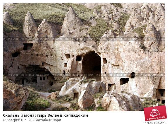 Скальный монастырь Зелве в Каппадокии, фото № 23290, снято 11 ноября 2006 г. (c) Валерий Шанин / Фотобанк Лори
