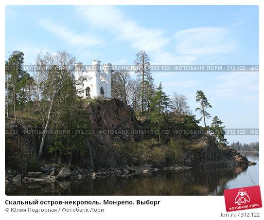 Скальный остров-некрополь. Монрепо. Выборг, фото № 312122, снято 1 мая 2008 г. (c) Юлия Селезнева / Фотобанк Лори