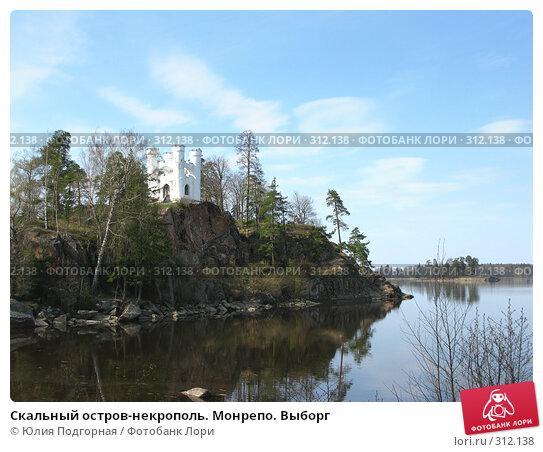 Скальный остров-некрополь. Монрепо. Выборг, фото № 312138, снято 1 мая 2008 г. (c) Юлия Селезнева / Фотобанк Лори