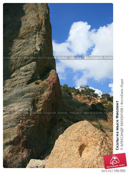 Скалы на мысе Фиолент, фото № 106050, снято 17 августа 2007 г. (c) АЛЕКСАНДР МИХЕИЧЕВ / Фотобанк Лори