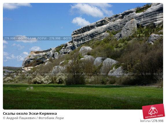 Скалы около Эски-Кермена, фото № 278998, снято 3 мая 2007 г. (c) Андрей Пашкевич / Фотобанк Лори