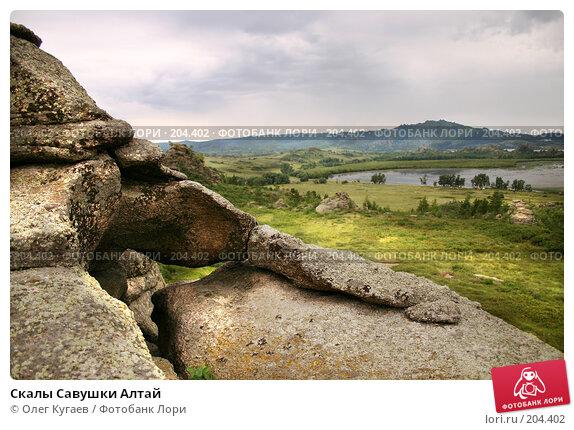 Скалы Савушки Алтай, фото № 204402, снято 23 июля 2004 г. (c) Олег Кугаев / Фотобанк Лори