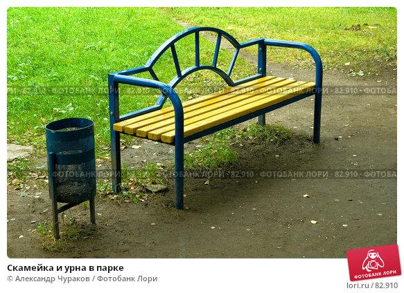 Скамейка и урна в парке, фото № 82910, снято 12 сентября 2007 г. (c) Александр Чураков / Фотобанк Лори