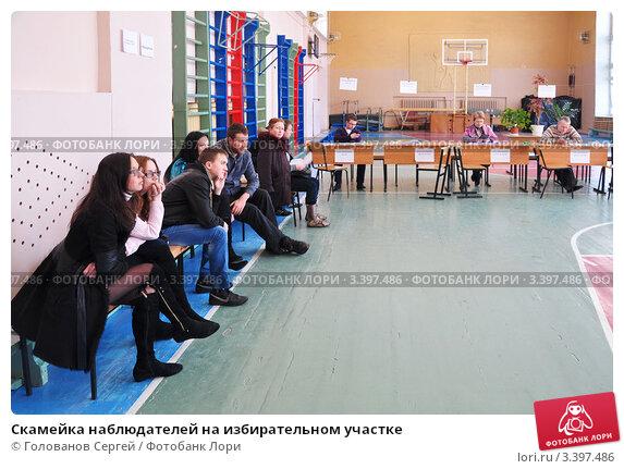 Купить «Скамейка наблюдателей на избирательном участке», эксклюзивное фото № 3397486, снято 1 апреля 2012 г. (c) Голованов Сергей / Фотобанк Лори