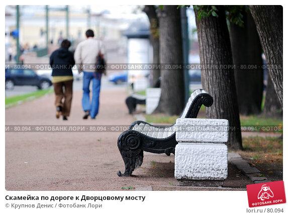 Купить «Скамейка по дороге к Дворцовому мосту», фото № 80094, снято 29 июля 2007 г. (c) Крупнов Денис / Фотобанк Лори
