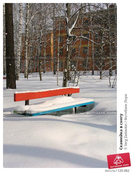 Скамейка в снегу, фото № 129982, снято 23 марта 2005 г. (c) Serg Zastavkin / Фотобанк Лори