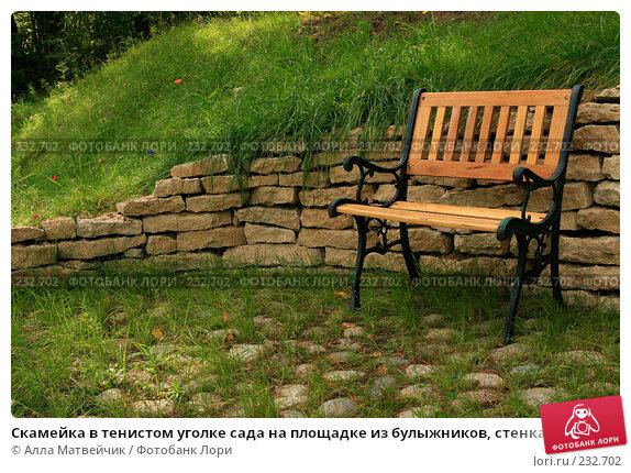 Скамейка в тенистом уголке сада на площадке из булыжников, стенка из песчаника, фото № 232702, снято 8 сентября 2007 г. (c) Алла Матвейчик / Фотобанк Лори