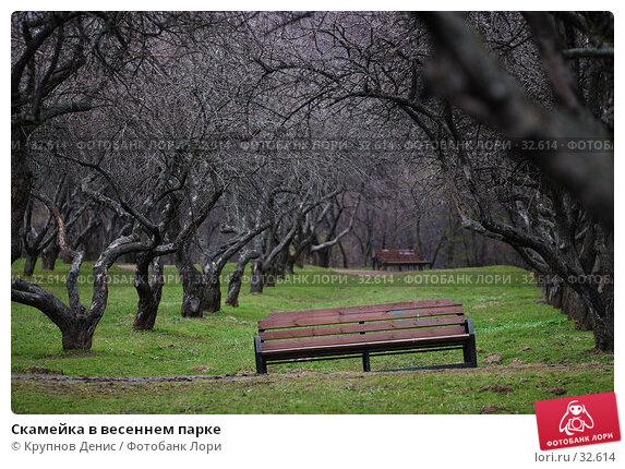 Купить «Скамейка в весеннем парке», фото № 32614, снято 14 марта 2007 г. (c) Крупнов Денис / Фотобанк Лори