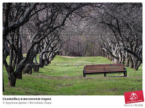 Скамейка в весеннем парке, фото № 32626, снято 14 марта 2007 г. (c) Крупнов Денис / Фотобанк Лори