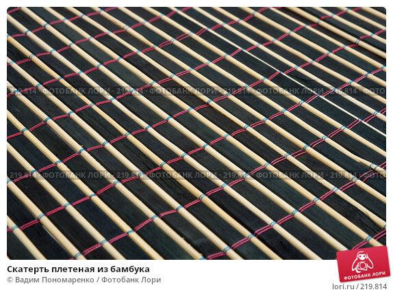 Скатерть плетеная из бамбука, фото № 219814, снято 29 февраля 2008 г. (c) Вадим Пономаренко / Фотобанк Лори