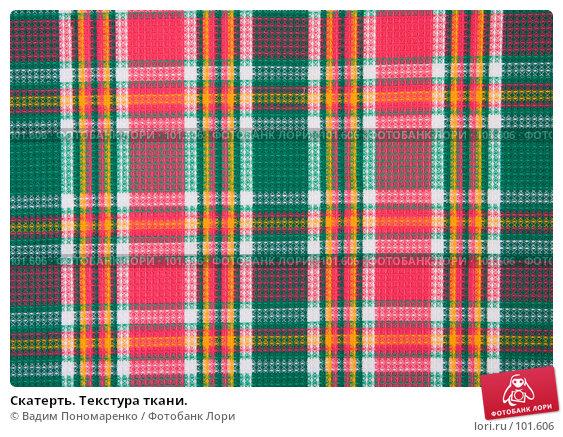 Скатерть. Текстура ткани., фото № 101606, снято 16 октября 2007 г. (c) Вадим Пономаренко / Фотобанк Лори