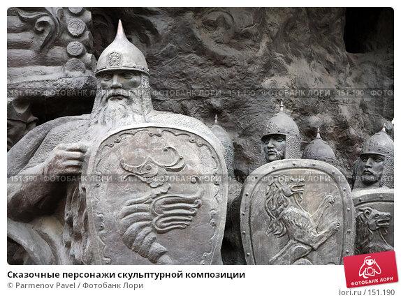 Сказочные персонажи скульптурной композиции, фото № 151190, снято 11 декабря 2007 г. (c) Parmenov Pavel / Фотобанк Лори