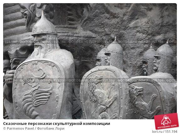 Сказочные персонажи скульптурной композиции, фото № 151194, снято 11 декабря 2007 г. (c) Parmenov Pavel / Фотобанк Лори