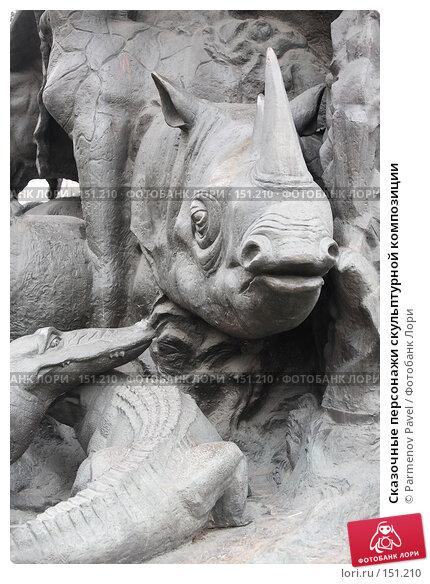 Сказочные персонажи скульптурной композиции, фото № 151210, снято 11 декабря 2007 г. (c) Parmenov Pavel / Фотобанк Лори