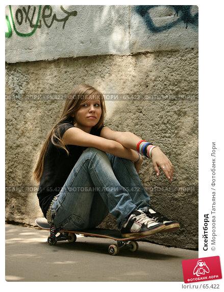 Скейтборд, фото № 65422, снято 21 июля 2007 г. (c) Морозова Татьяна / Фотобанк Лори