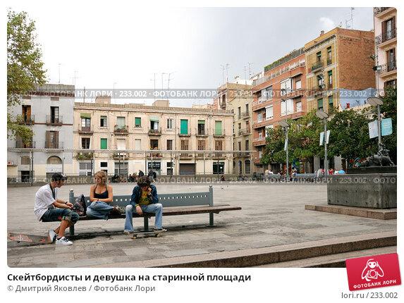 Скейтбордисты и девушка на старинной площади, фото № 233002, снято 4 октября 2007 г. (c) Дмитрий Яковлев / Фотобанк Лори