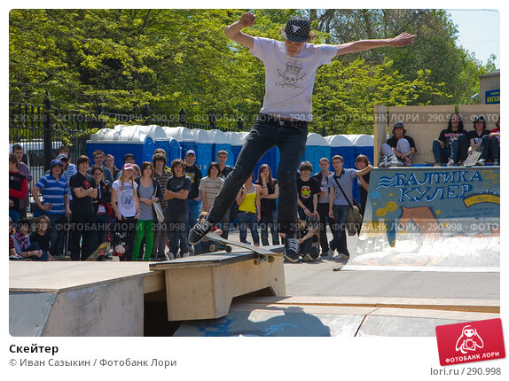 Скейтер, фото № 290998, снято 17 мая 2008 г. (c) Иван Сазыкин / Фотобанк Лори