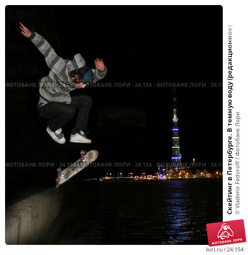 Скейтинг в Петербурге. В темную воду (редакционное), фото № 24154, снято 25 ноября 2006 г. (c) Vladimir Fedoroff / Фотобанк Лори