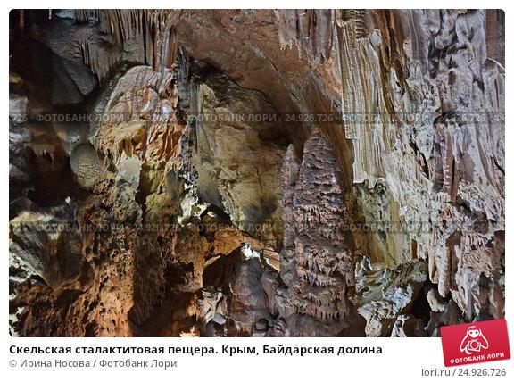 Купить «Скельская сталактитовая пещера. Крым, Байдарская долина», фото № 24926726, снято 15 сентября 2016 г. (c) Ирина Носова / Фотобанк Лори