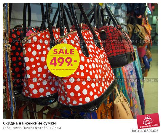 Купить «Скидка на женские сумки», эксклюзивное фото № 6520626, снято 20 июня 2014 г. (c) Вячеслав Палес / Фотобанк Лори