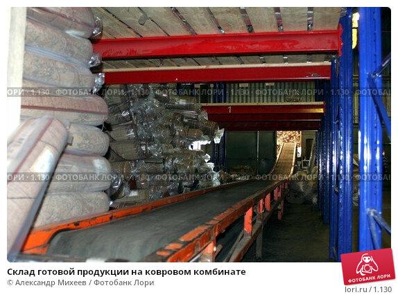 Склад готовой продукции на ковровом комбинате, фото № 1130, снято 9 декабря 2016 г. (c) Александр Михеев / Фотобанк Лори